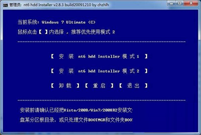 Win7系统下安装Win8系统的好方法