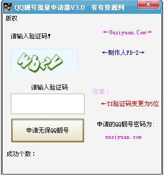 qq号码后面有个靓_我刚申请的QQ靓号为什么没有靓字图标???