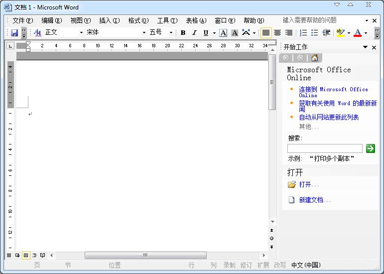 Microsoft Office 2003 SP3 四合一简体中文版