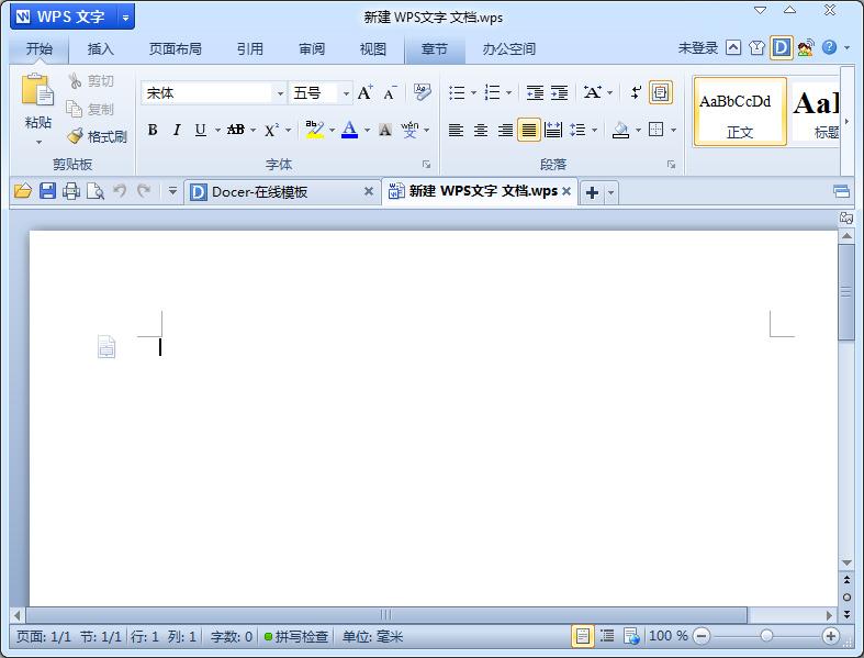 WPS Office 2012便携版 WPS Office 2012下载 office软件 下载之家