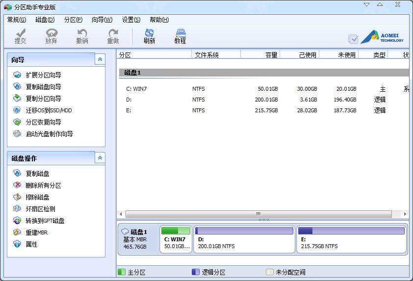 分区助手专业版 52 简体中文官方安装版下载