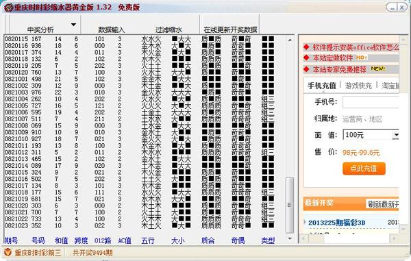 重庆时时彩彩票游戏_重庆时时彩缩水器免费彩票软件 1.32 黄金版