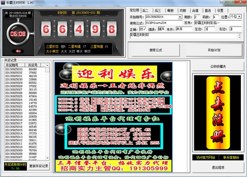 带华娱时时彩_彩霸王时时彩计划软件 v1.90