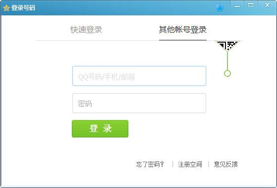 将网络上漂亮好看的qq分组名一键克隆到您的qq分组上