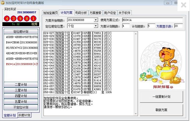 加加宝时时彩计划软件 1.3.