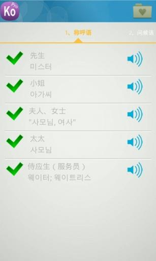 基础韩语口语手机版下载_基础韩语口语1.3安卓版下载图片