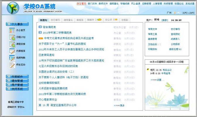 创想颖峰学校办公oa系统 3.86