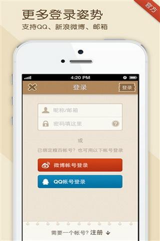 糗百手机版下载_糗百1.5ipad版下载聊天社交之