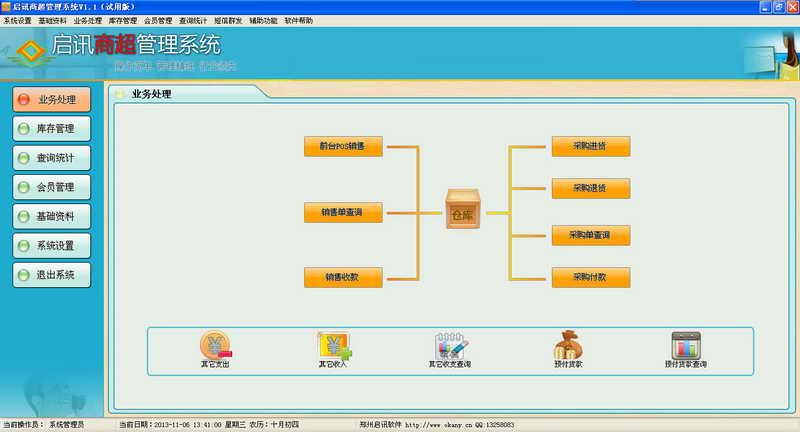 启讯商超管理系统 v1.1下载 - 行业软件 - 下载之家