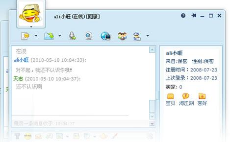 阿里旺旺淘宝版 2013.7.20.31t图片