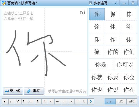 百度输入法手写输入 百度手写板1.0下载 图像其他 下载之家
