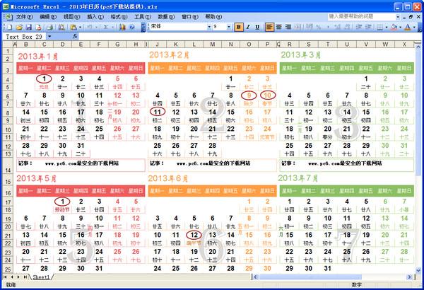 日历表2013 excel版_2013年日历模板下载