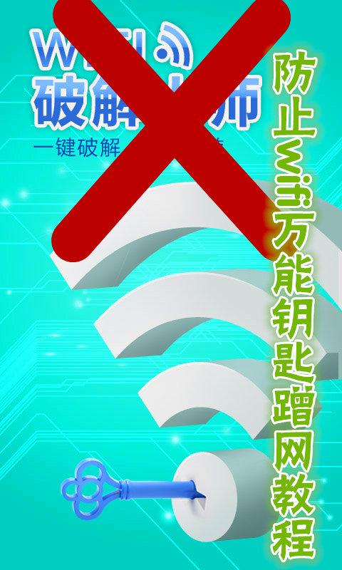 防万能钥匙蹭网方法_防止wifi万能钥匙蹭网教程 v4.1.0 for android安卓版