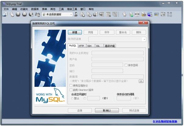 SQLyog(MYSQL数据库管理)是一个易于使用的、快速而简洁的图形化管理MYSQL数据库的工具,SQLyog 能够在任何地点有效地管理你的数据库,而且它本身是完全免费的!!   SQLyog(MYSQL数据库管理)功能:   1、快速备份和恢复数据;   2、以GRID / TEXT 格式显示结果;   3、支持客户端挑选、过滤数据;   4、批量执行很大的SQL脚本文件;   5、快速执行多重查询并能够返回每页超过1000条的记录集,而这种操作是直接生成在内存中的;   6、程序本身非常短小精