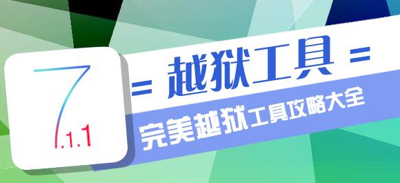 盘古iOS7.1.1完美越狱工具攻略大全