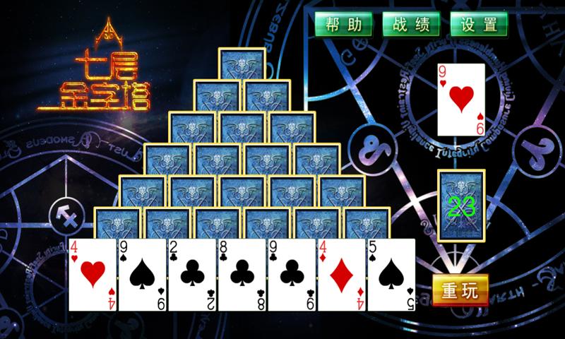 七层金字塔手机版下载