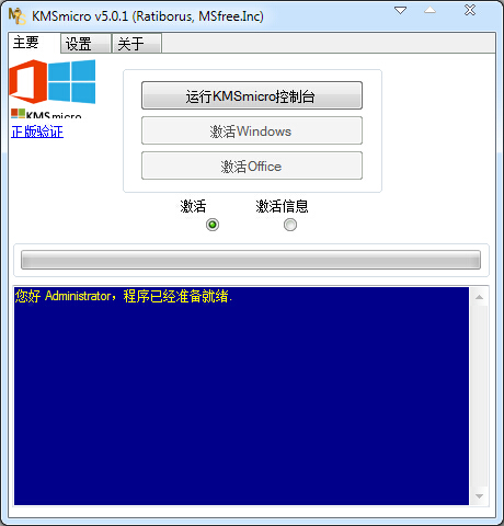 KMSmicro(win8.1激活工具) V5.0.1 绿色版