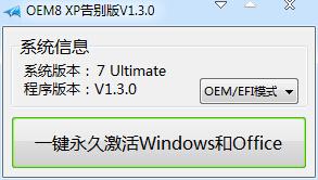 小马OEm8(Win8激活工具) 1.3.0 XP告别版