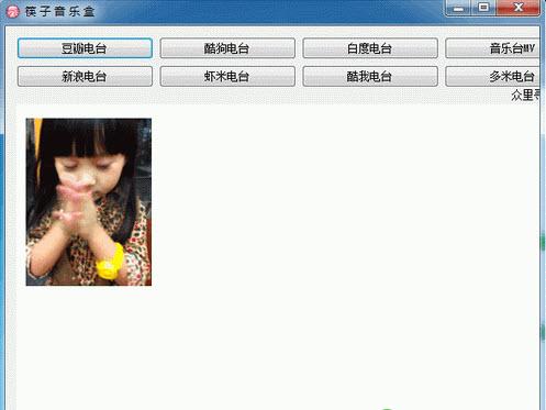 筷子音乐盒 筷子音乐盒1.0下载 音频播放 下载之家