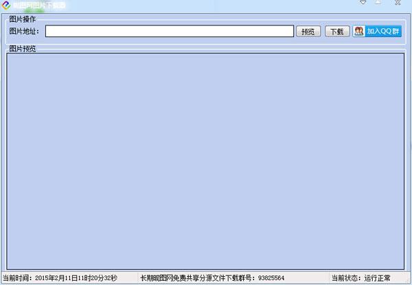 昵图网图片下载器(昵图网素材免费下载)由浣熊工作室研发,其目的