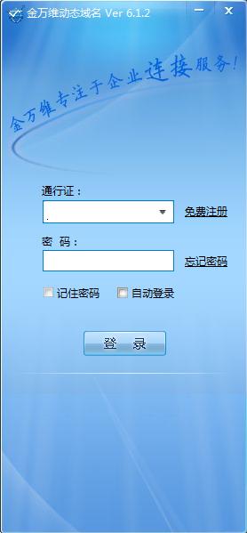 金万维动态域名客户端是一个方便的动态域名解析