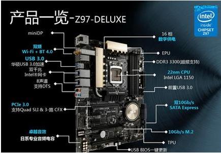 华硕z97-deluxe主板bios驱动程序 0901版
