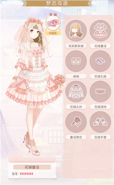 奇迹暖暖婚纱主题套装:童话花嫁图赏
