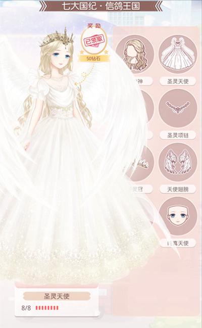 特殊:天使翅膀