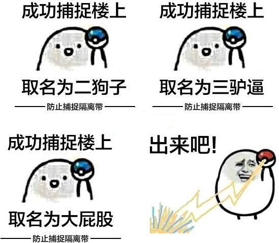 成功捕捉楼上QQ表情包_QQ表情包下载 - QQ表情 - 下载之 ...