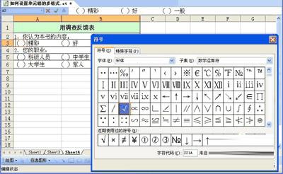 金山WPS表格单元格式设置方法图文教程