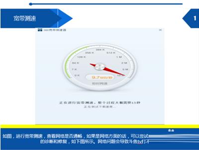 一,网络问题   1,宽带测速   如图,进行宽带测速,查看网络是否图片