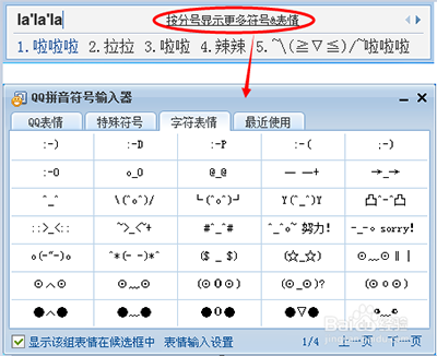 qq输入法打特殊符号图文教程