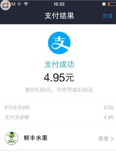 支付宝app怎么使用付款码付款 - 支付宝 - 下载之家