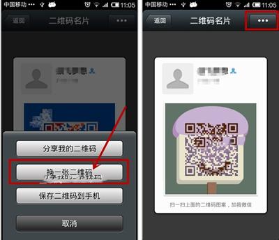 2)个人信息界面可以看到【二维码名片】