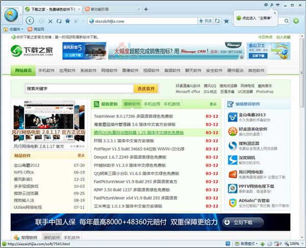 淘宝浏览器 v3.5.1.1084 官方安装版