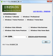 Win7+Vista自动激活工具  V2.0