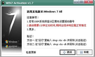 win7 activation v1.7 绿色版