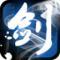 轩辕奇侠传 for Android安卓版