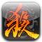 三国杀online for Windows Phone 7