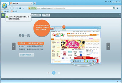 浏览器大比拼 淘宝浏览器初印象