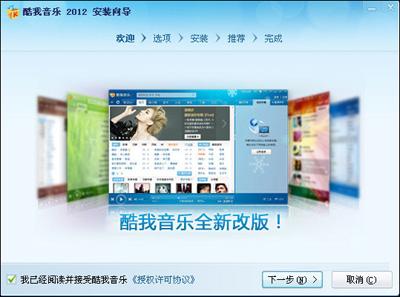 下载之家 it资讯 软件评测 酷我音乐盒2012初夏版       2,皮肤清爽