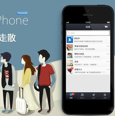 手机qq苹果版