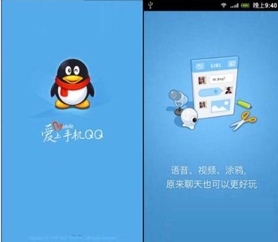 手机qq2012新版特性介绍及使用