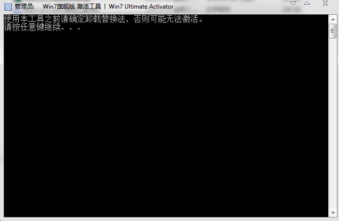 Win7旗舰版RTM激活工具(oem7) 5.3