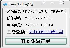 小马win7激活工具(OEM7F7) 3.3 绿色版