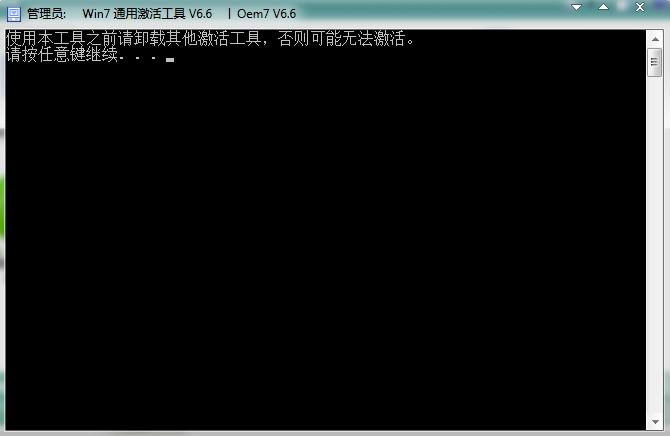 Win7通用激活工具 6.6