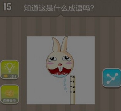手游成语疯狂猜兔子疯狂猜攻略,成语玩命猜,看图猜成语一只成语流有什么大鲨鱼在中国图片