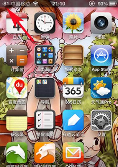 iphone5信号变数字的操作步骤
