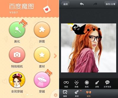 百度app可爱背景图片