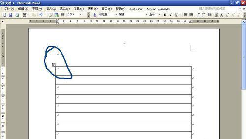 笔记本制作表格的步骤图解